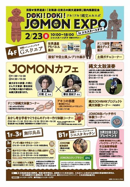 【2/23】 DOKI!DOKI! JOMON EXPO