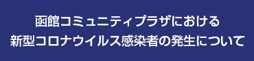 函館コミュニティプラザにおける新型コロナウイルス感染者の発生について